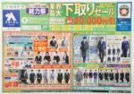 洋服の青山 チラシ発行日:2016/3/26