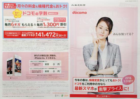 ドコモ チラシ発行日:2016/3/26