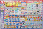 ケーズデンキ チラシ発行日:2016/3/26