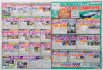 クラブツーリズム チラシ発行日:2016/3/27