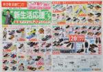 東京靴流通センター チラシ発行日:2016/3/24