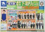 洋服の青山 チラシ発行日:2016/4/2