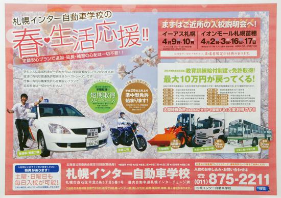 札幌インター自動車学校 チラシ発行日:2016/4/1