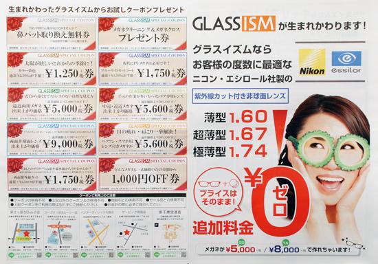 グラスイズム チラシ発行日:2016/4/14