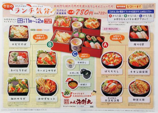 海鮮丸 チラシ発行日:2016/4/15