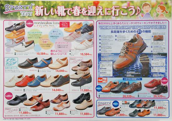 靴のふれっぷ チラシ発行日:2016/4/16