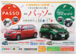 トヨタカローラ札幌 チラシ発行日:2016/4/16