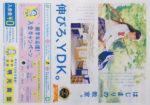 明光義塾 チラシ発行日:2016/4/13