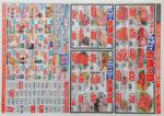 アークス チラシ発行日:2016/4/12