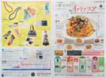 三越 チラシ発行日:2016/4/13