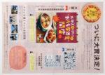 北海道新聞 チラシ発行日:2016/4/7