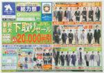 洋服の青山 チラシ発行日:2016/4/16