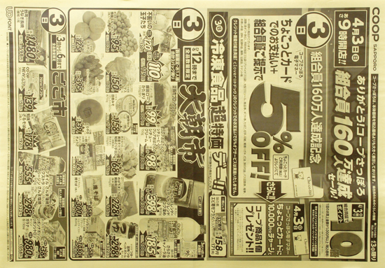 コープさっぽろ チラシ発行日:2016/4/3