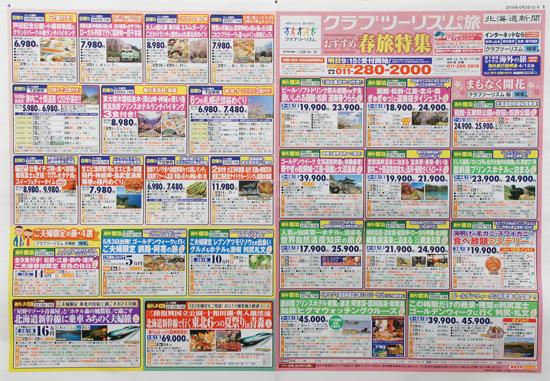 クラブツーリズム チラシ発行日:2016/4/4