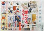 大丸札幌店 チラシ発行日:2016/4/6