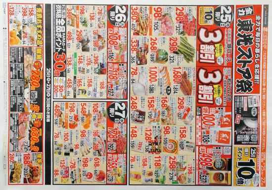 東光ストア チラシ発行日:2016/4/25