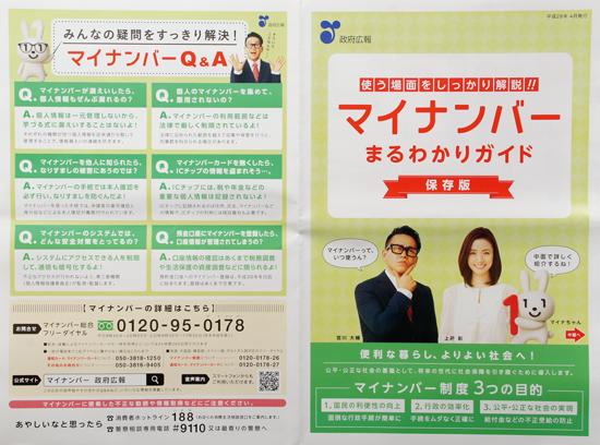 政府広報 チラシ発行日:2016/4/25