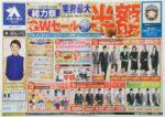 洋服の青山 チラシ発行日:2016/4/23