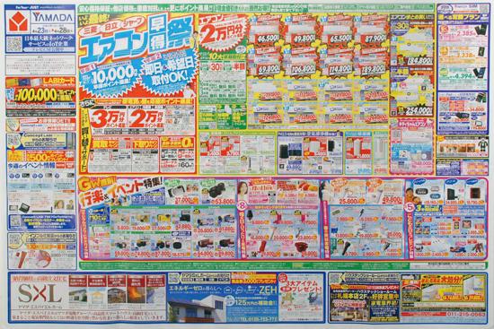 ヤマダ電機 チラシ発行日:2016/4/23
