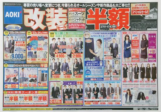 AOKI チラシ発行日:2016/4/23