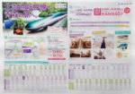 JR北海道 チラシ発行日:2016/4/23