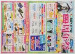 スポーツハウス札幌スポーツ館 チラシ発行日:2016/4/23