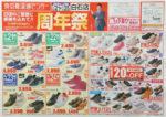 東京靴流通センター チラシ発行日:2016/4/21