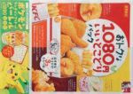 KFC チラシ発行日:2016/4/21