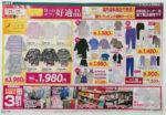 北雄ラッキー チラシ発行日:2016/4/21