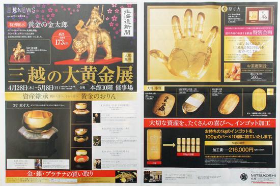 三越 チラシ発行日:2016/4/28
