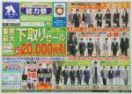 洋服の青山 チラシ発行日:2016/4/9