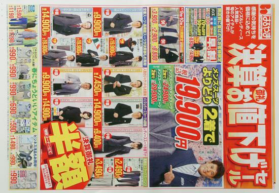 はるやま チラシ発行日:2016/4/9
