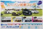 ネッツトヨタ札幌 チラシ発行日:2016/4/9