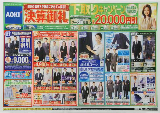 アオキ チラシ発行日:2016/4/9