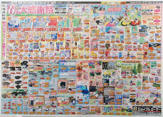 ジョイフルエーケー チラシ発行日:2016/4/27