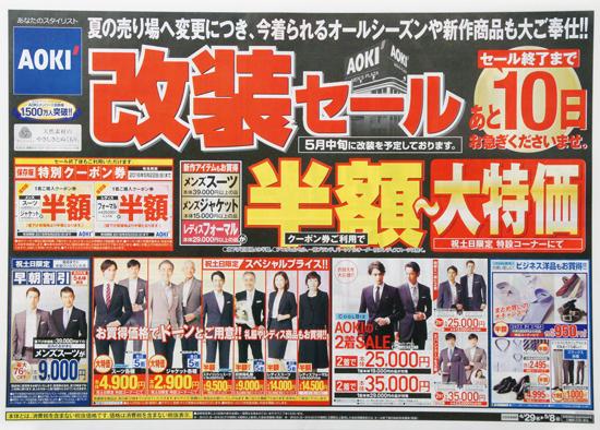 アオキ チラシ発行日:2016/4/29