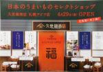 久世福商店 チラシ発行日:2016/4/29
