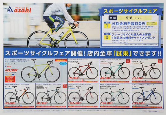 サイクルベースあさひ チラシ発行日:2016/4/29