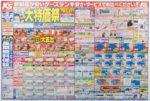 ケーズデンキ チラシ発行日:2016/4/29