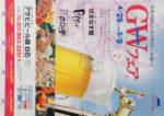 アサヒビール園 チラシ発行日:2016/4/29