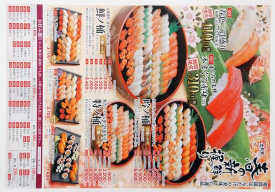 海天丸 チラシ発行日:2016/4/29