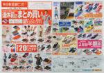 東京靴流通センター チラシ発行日:2016/4/28