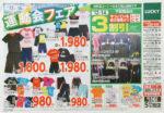 北雄ラッキー チラシ発行日:2016/5/12