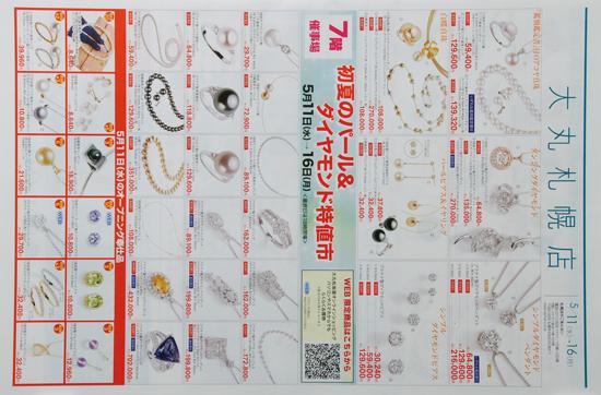大丸札幌店 チラシ発行日:2016/5/11
