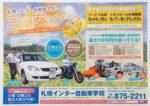 札幌インター自動車学校 チラシ発行日:2016/5/7