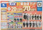 洋服の青山 チラシ発行日:2016/5/7