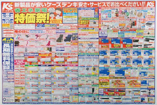 ケーズデンキ チラシ発行日:2016/5/7
