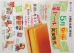 文明堂 チラシ発行日:2016/5/13