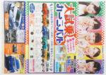 スズキ自販北海道 チラシ発行日:2016/5/14