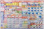 ケーズデンキ チラシ発行日:2016/5/14